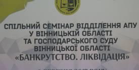 """Семінар """"Банкрутство. Ліквідація"""". Обговорення у Вінниці."""