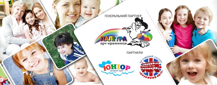"""Фотоконкурс """"Дитячі посмішки"""": переможці отримали свої призи"""