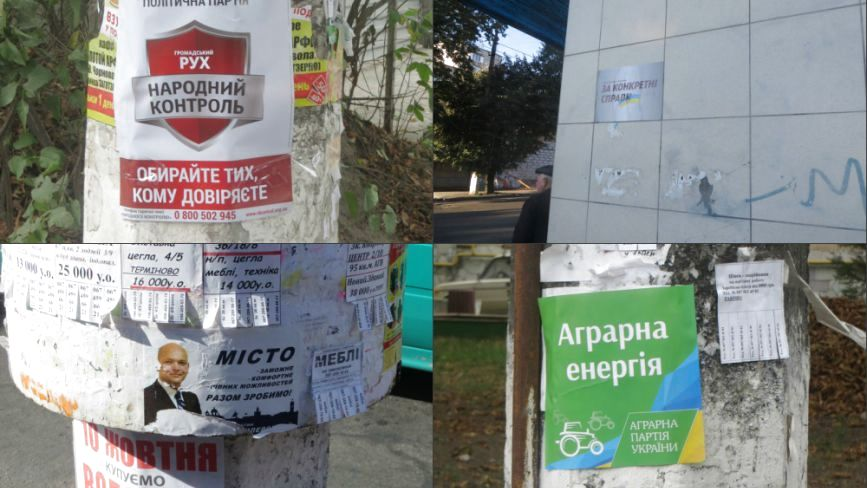 За політику на стовпах кандидатів у Хмельницькому не штрафують. Поки що