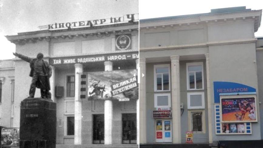 Інтерактивне фото: кінотеатр Шевченка з різницею у 50 років