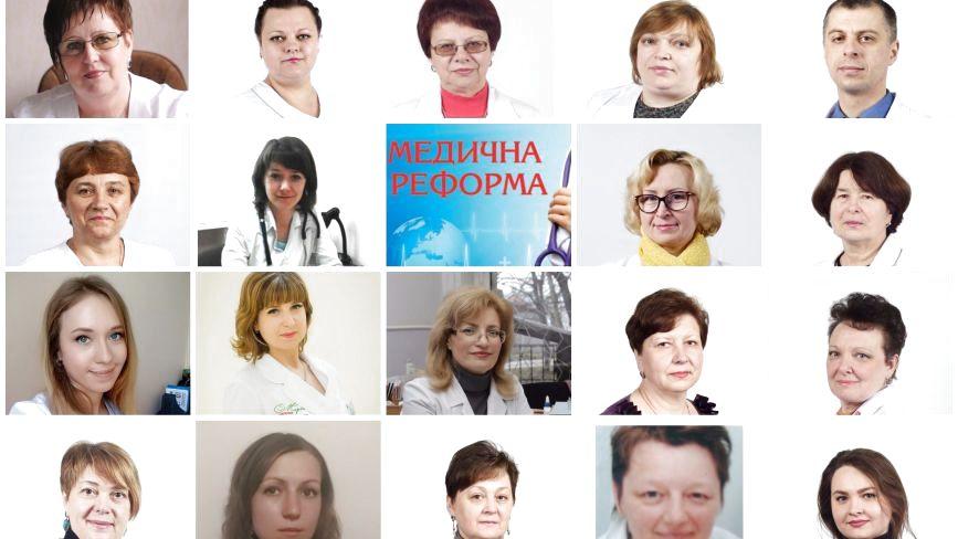 Півроку медичної реформи: ТОП-20 сімейних лікарів і педіатрів