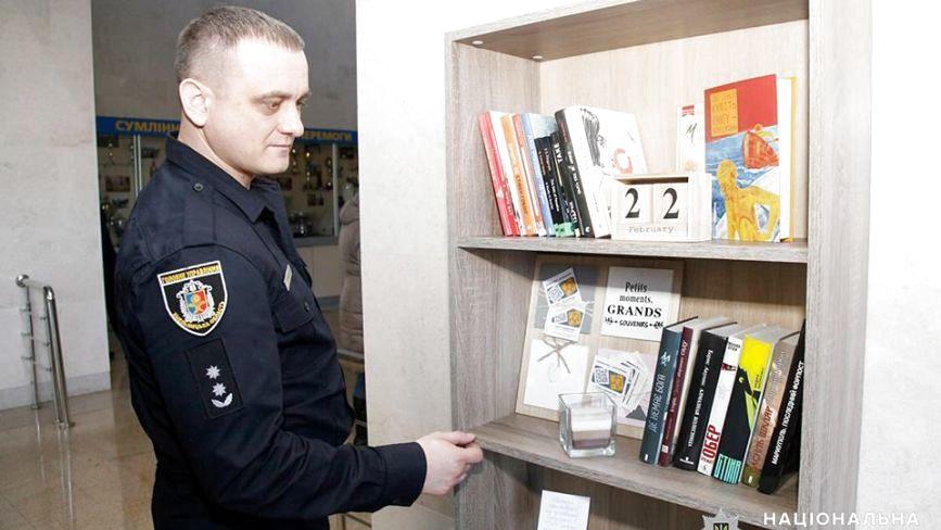 В обласному управлінні поліції на Зарічанській відкрили шафку буккросингу
