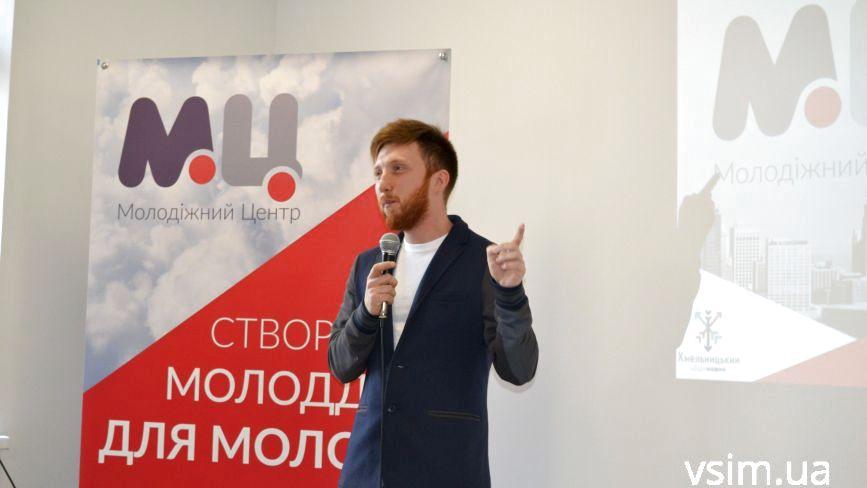 """У Хмельницькому офіційно відкрився """"Молодіжний центр"""""""
