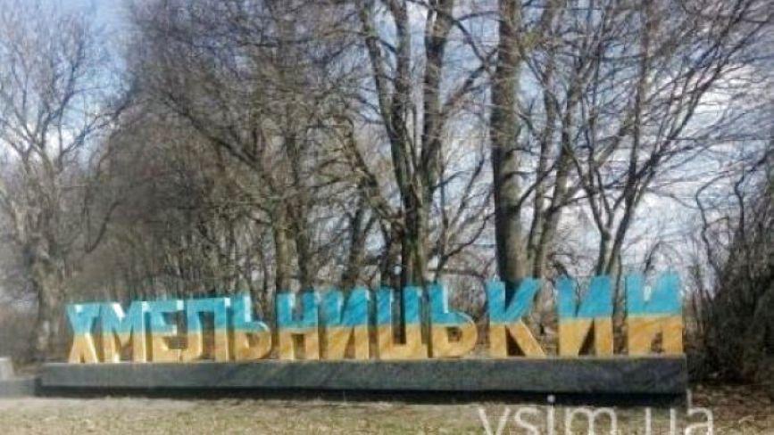 """""""Хмельницький"""" демонтують: якими будуть нові написи на під'їздах до міста"""