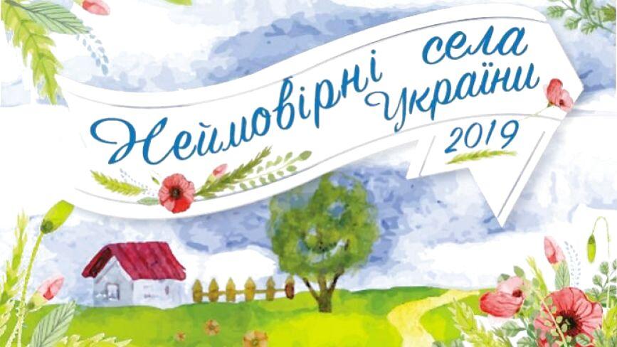 Село з Хмельниччини увійшло до ТОП-5 неймовірних в Україні