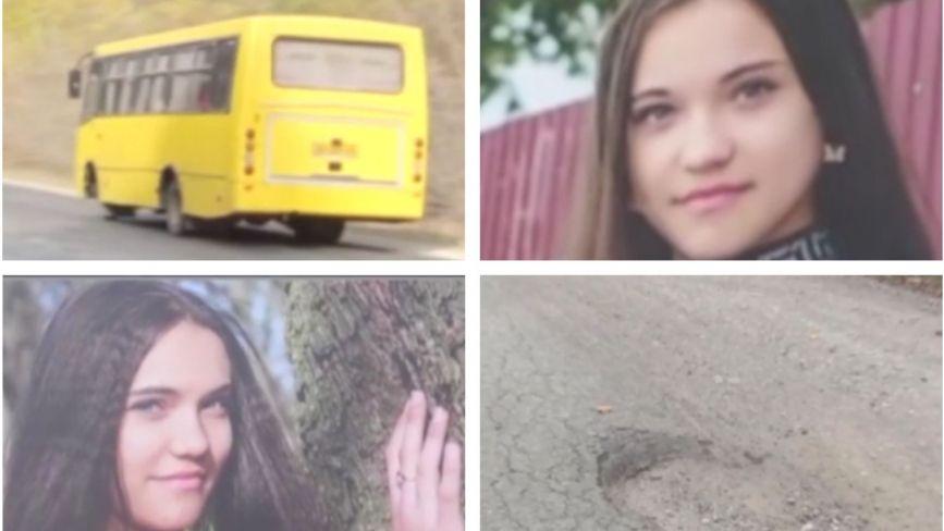 """У смерті дівчини, яка випала з рейсового автобуса, рідні та свідки звинувачують """"Укравтодор"""""""
