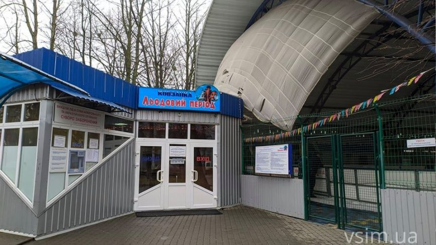 Хобі вихідного дня: скільки коштує покататися на ковзанах у Хмельницькому