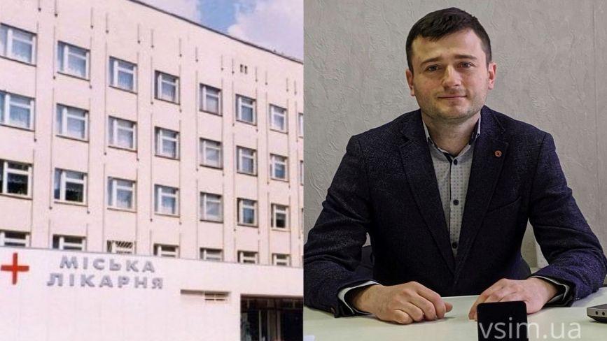 """Від """"базару-вокзалу"""" до власної компанії: інтерв'ю з новим директором міської лікарні"""