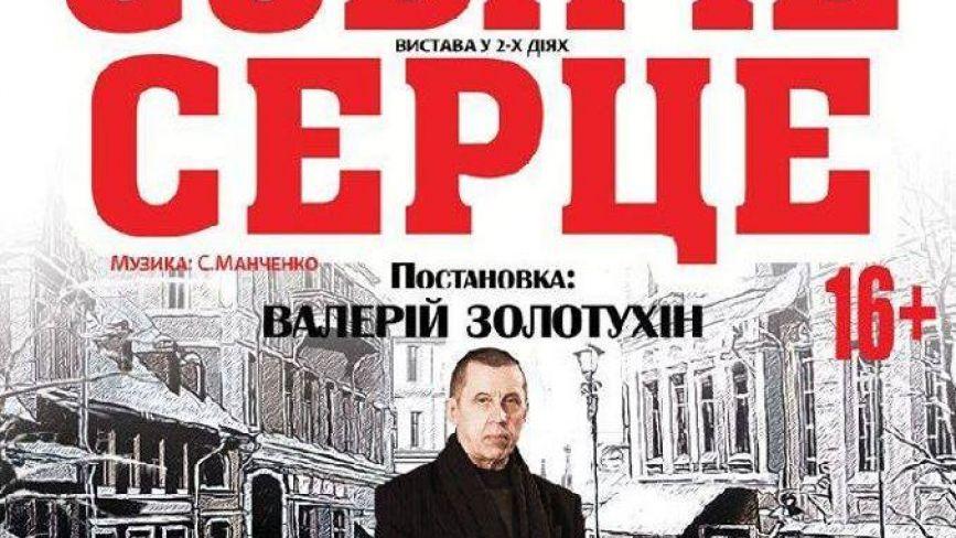 Московський театр хотів виступити в Хмельницькому та Кам'янці-Подільському. Дійшло до звернення в СБУ