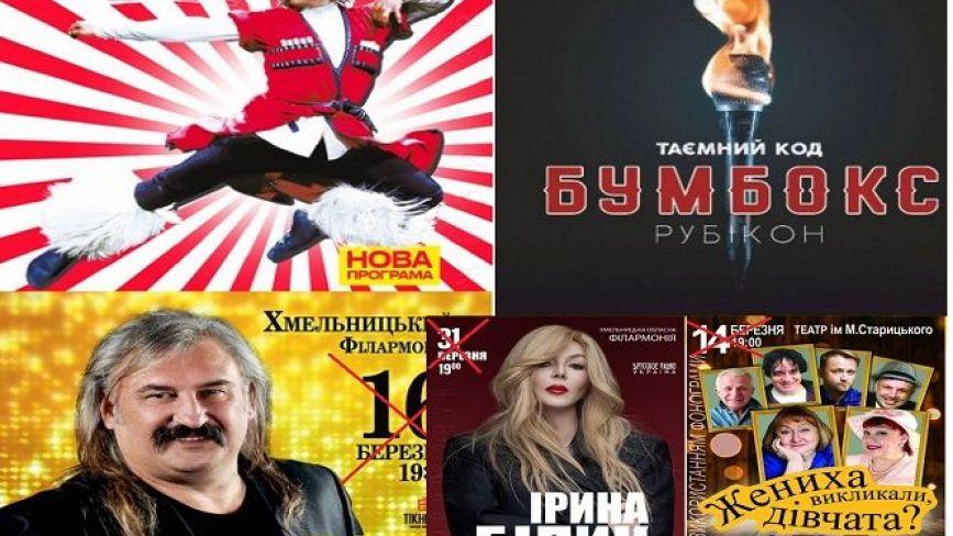Усі концерти у Хмельницькому переносяться через карантин: нові дати (ОНОВЛЕНО)