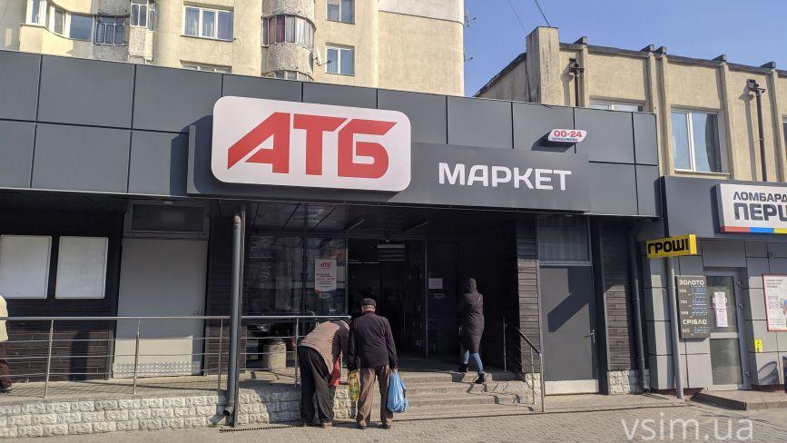 АТБ обмежує продаж продуктів: що потрібно знати хмельничанам
