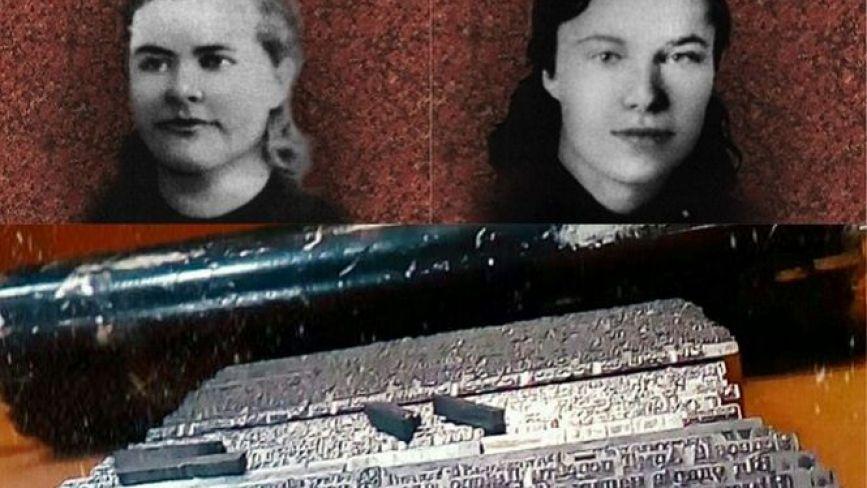 Як дві підпільниці на саморобній друкарській машинці писали історію окупованого Проскурова