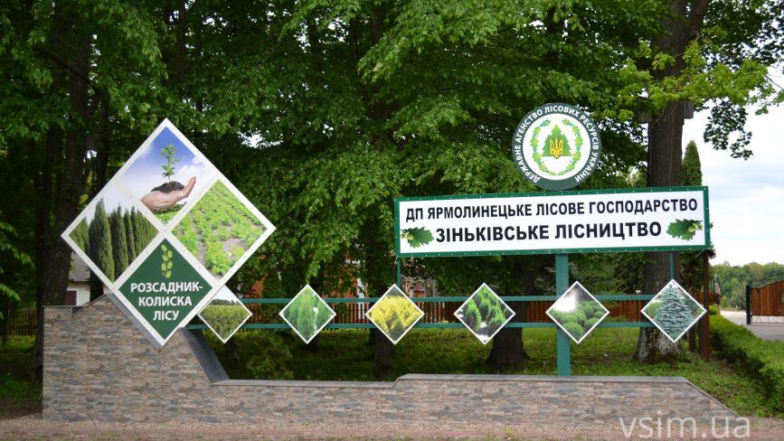 В лісгоспі на Хмельниччині створили власний бренд та вирощують екопродукцію