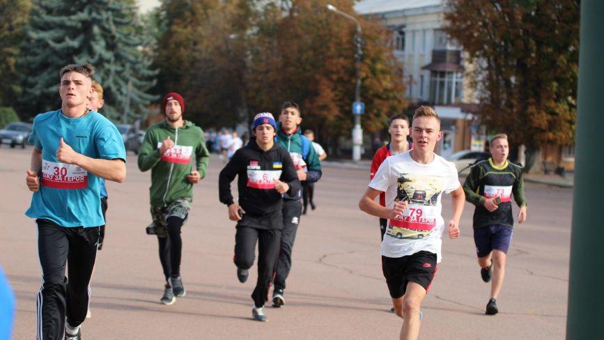 «Біжу за героїв». Як у Хмельницькому пройшов патріотичний забіг (ФОТО)