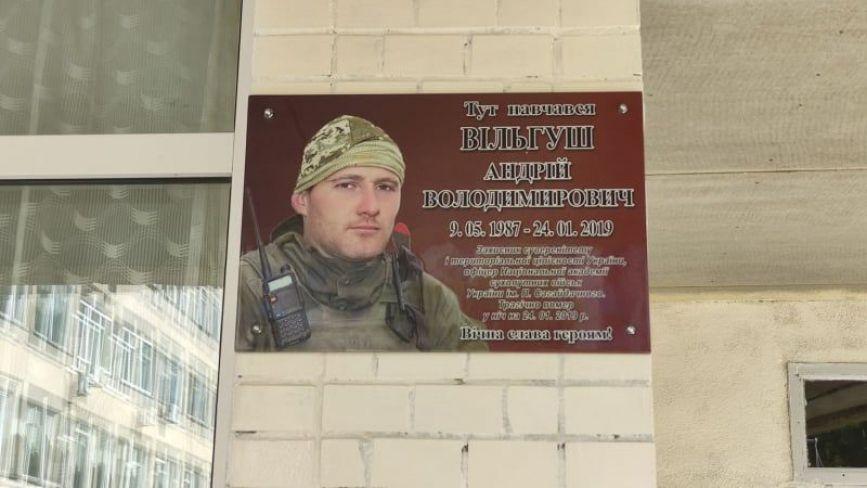 У Хмельницькому відкрили меморіальну дошку на честь загиблого військового Андрія Вільгуша