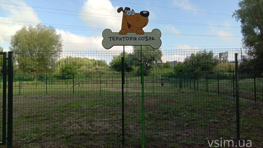 Закінчили облаштування майданчика для вигулу собак на Озерній. Як він виглядає (ФОТО)