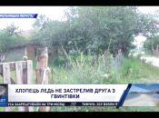 Трагедія на Хмельниччині: хлопець вистрілив з пневматичної гвинтівки у голову 14-річному товаришу