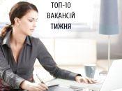 Вакансії тижня у Хмельницькому: ТОП-10 пропозицій із центру зайнятості