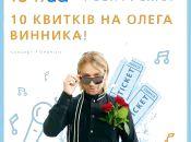 Газовики розігрують квитки на концерт Олега Винника