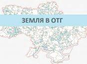 """Уряд наповнює децентралізацію конкретним змістом: триває передача земель за межами населених пунктів об'єднаним громадам Хмельниччини (прес служба ініціативи """"Децентралізація"""")"""