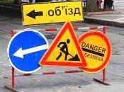 Через ремонт дороги у Хмельницькому перекриють вулицю Бандери