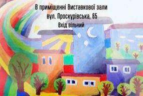 """""""Диво-птах і диво-звір"""": унікальну виставку дитячих картин покажуть у школі на Проскурівській"""