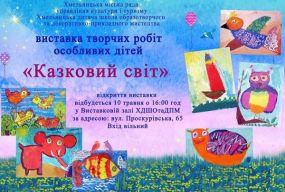 """""""Казковий світ"""": виставку робіт особливих дітей покажуть у школі на Проскурівській"""