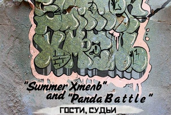 У Хмельницькому вперше пройде відкритий фестиваль хіп-хоп культури