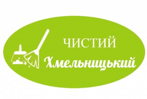 Хмельничан запрошують на загальноукраїнське прибирання