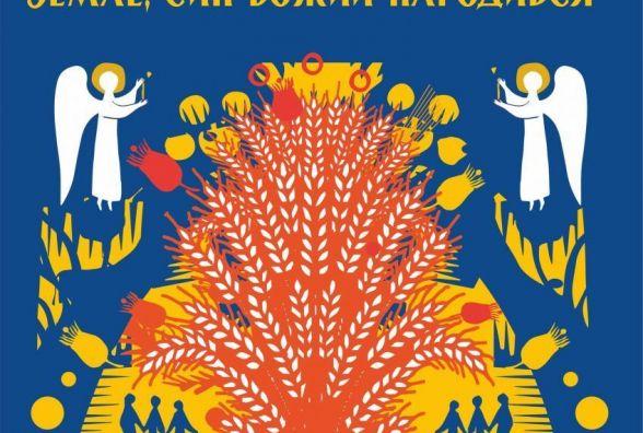 У Хмельницькому відбудеться різдвяний етнофестиваль