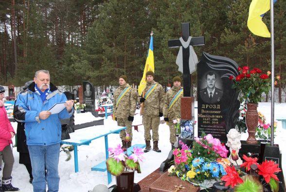 В День пам'яті Героїв Крут у Славуті відкрили пам'ятник загиблому в АТО Володимиру Дрозду