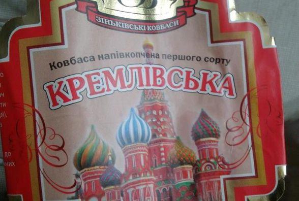 Ковбаса «Кремлівська» з вулиці Леніна. У Хмельницькому продають «недекомунізовану» продукцію