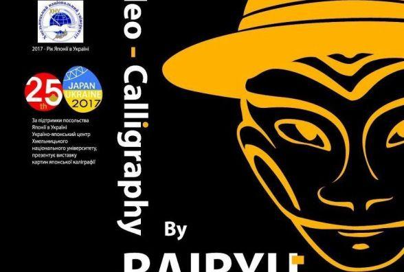 У Хмельницькому відкриють безкоштовну виставку «NEO-CALLIGRAPHY»