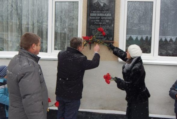 На Хмельниччині відкрили пам'ятну дошку загиблому в АТО Олександру Кшевіцькому
