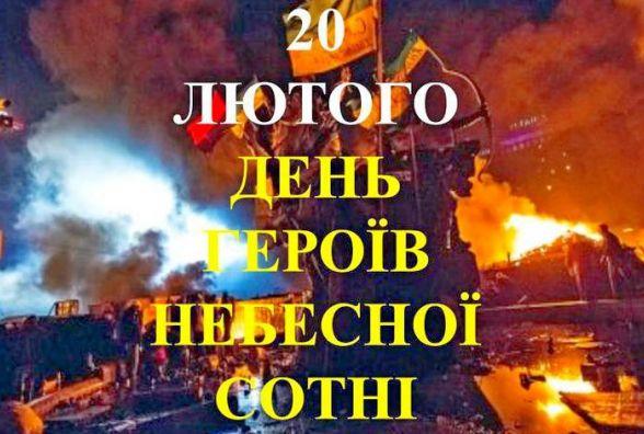 Як у Хмельницькому пройде День героїв Небесної сотні (ПРОГРАМА)