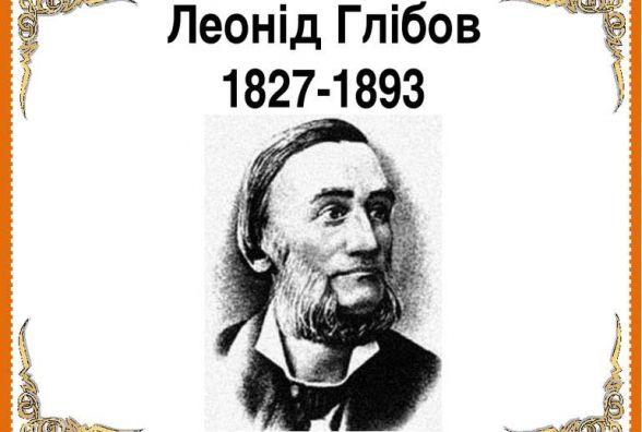 5 березня народився український байкар Леонід Глібов