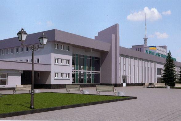 Як виглядатиме залізничний вокзал у Хмельницькому? (ФОТО)