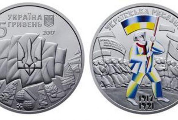 НБУ введе в обіг пам'ятну монету, присвячену 100-річчю Української революції