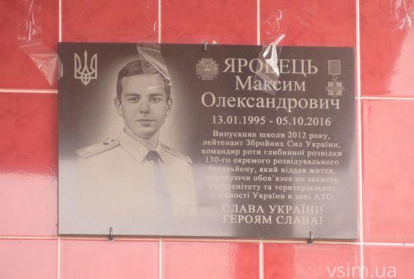 На фасаді хмельницької школи відкрили пам'ятну дошку лейтенанту Максиму Яровцю