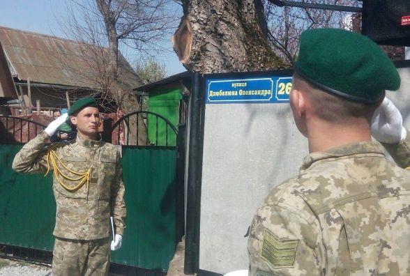 Ім'ям загиблого прикордонника Олександра Дзюбелюка назвали вулицю