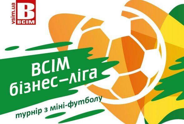 ВСІМ Бізнес-ліга: календар першого туру