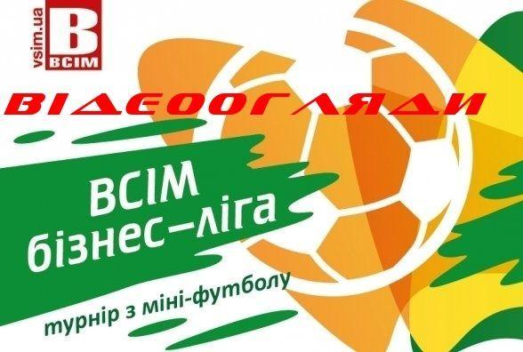 ВСІМ Бізнес-ліга: ВІДЕОогляди матчів першого туру