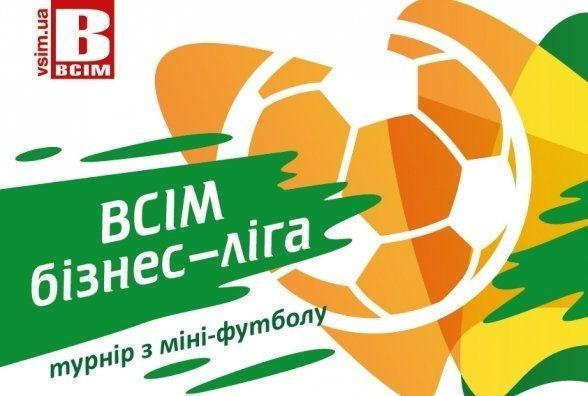 ВСІМ Бізнес-ліга: календар третього туру і статистика