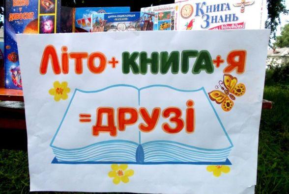 """1 червня відкривається """"Бібліотечне літо"""" для дітей"""