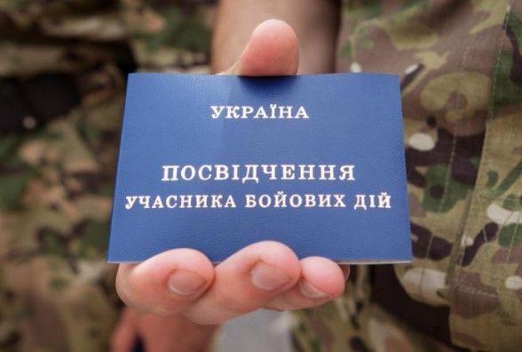У Хмельницькому платитимуть 50% за навчання учасників АТО