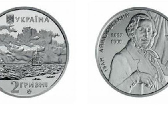 НБУ випустив монету, присвячену відомому художнику