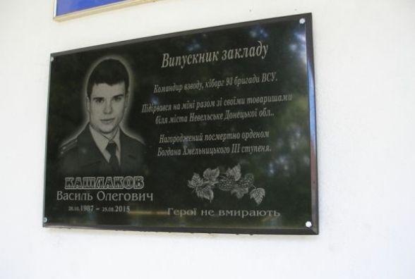 Вулицю у Шепетівці перейменували на честь загиблого кіборга