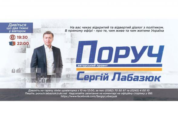 Точка зору: Сергій Лабазюк запускає авторський проект на телебаченні