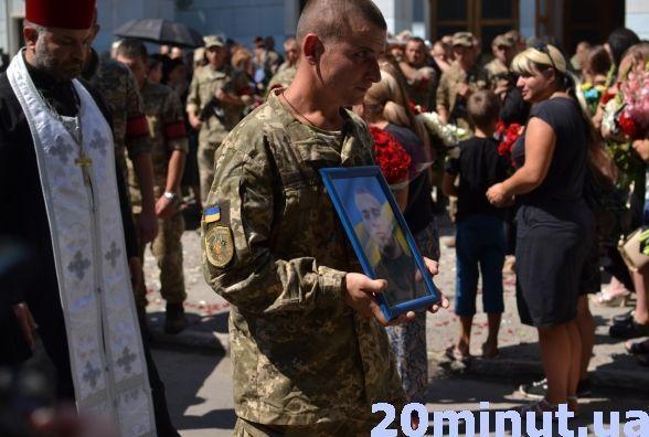 У Кам'янці прощались з 20-річним Ростиславом Доброшинським