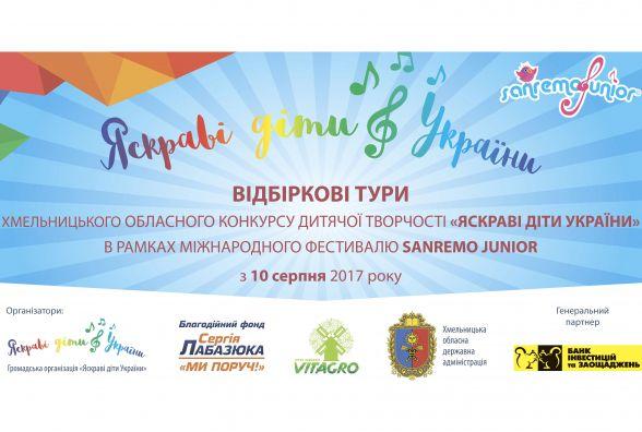 Життєва позиція: Проект «Яскраві діти України» на Хмельниччині!